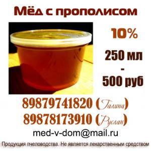 мёд с прополисом купить