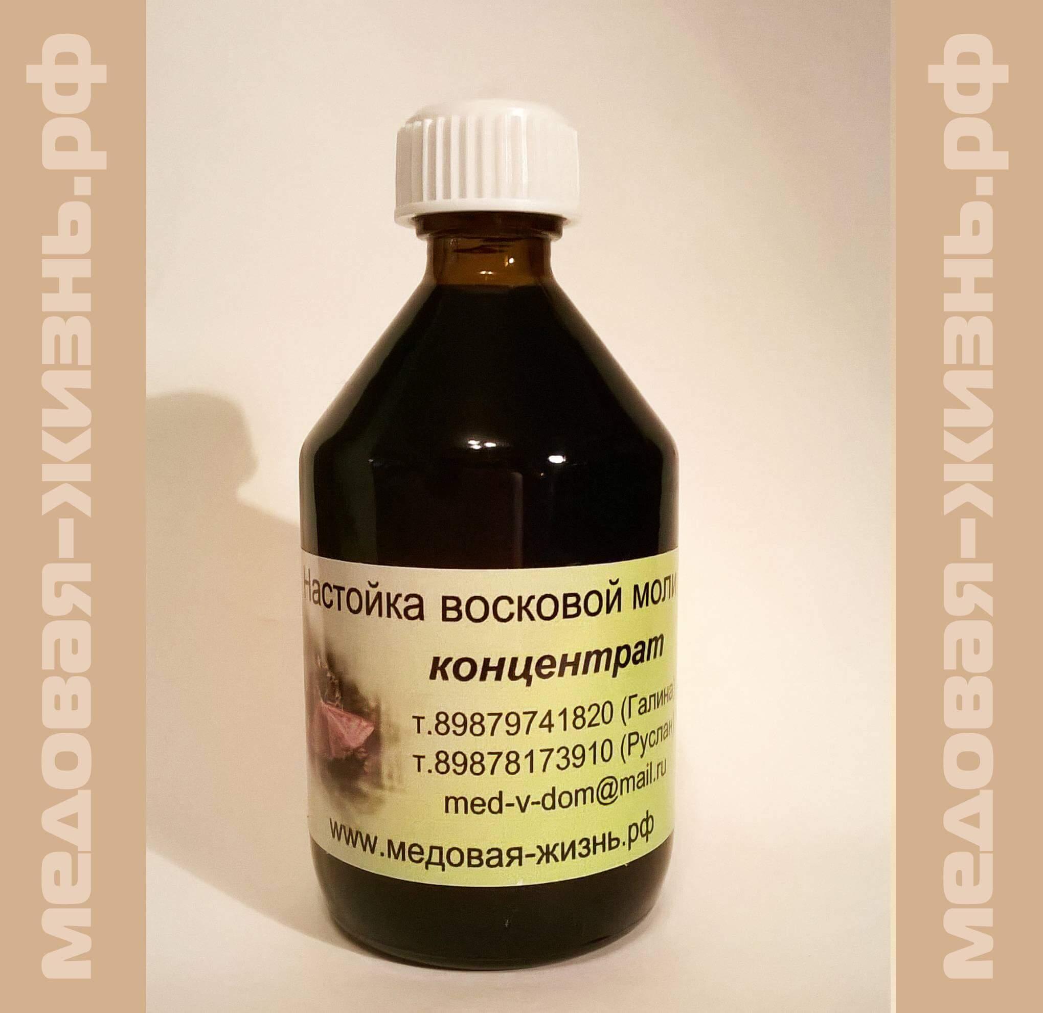 Настойка восковой моли от туберкулеза/пневмонии