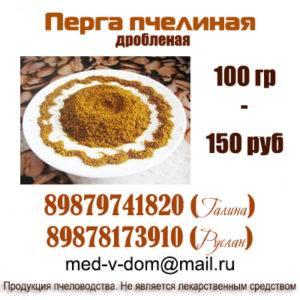 Перга пчелиная (дробленая)